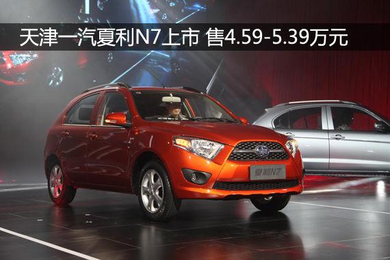 天津一汽夏利N7上市 售4.59-5.39万元