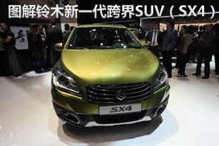 图解铃木新一代跨界SUV