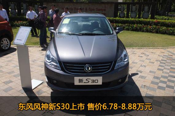 东风风神新S30上市 售价6.78-8.88万元