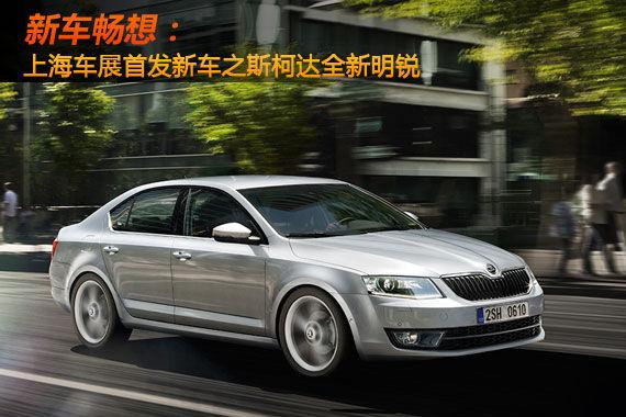 上海车展首发新车之斯柯达全新明锐