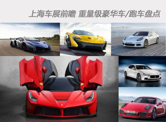 上海车展前瞻 重量级豪华车/跑车盘点