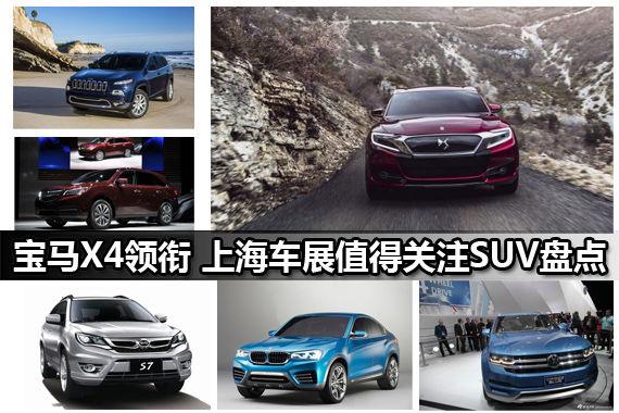 宝马X4领衔 上海车展值得关注的SUV盘点