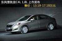 雪铁龙C4L 1.8L上市发布