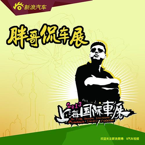 2013上海车展特别策划:胖哥侃车展