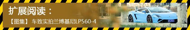 车致实拍小改款兰博基尼Gallardo-LP560-4