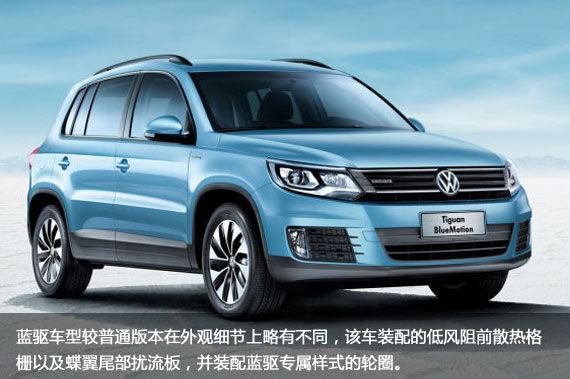 2013款上海大众途观蓝驱版