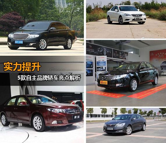 实力提升 5款自主品牌轿车亮点解析