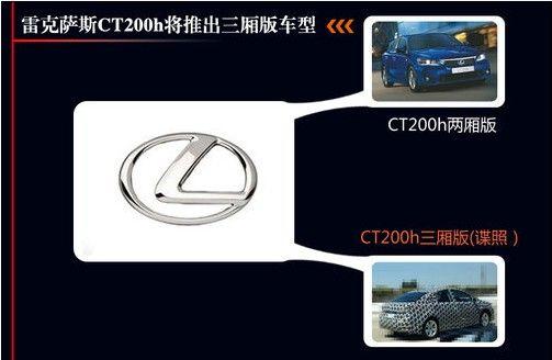 雷克萨斯将推CT200h三厢版 搭载混动系统