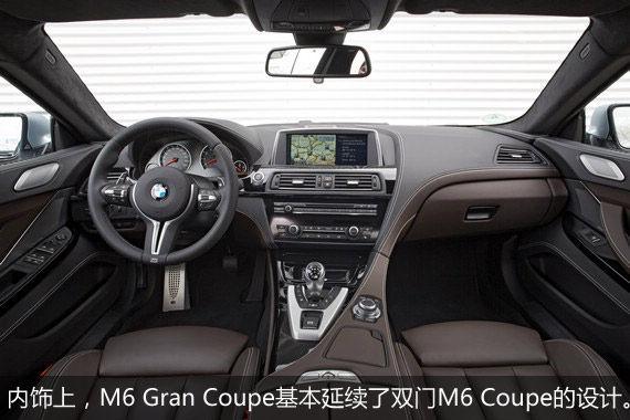 宝马了M6 Gran Coupe车型