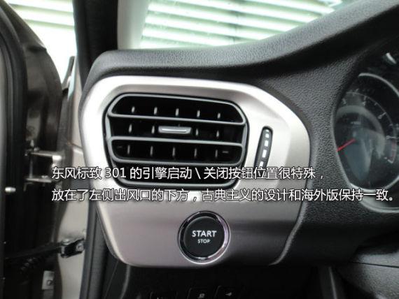 引擎启动关闭按钮位于方向盘的左侧,出风口下方