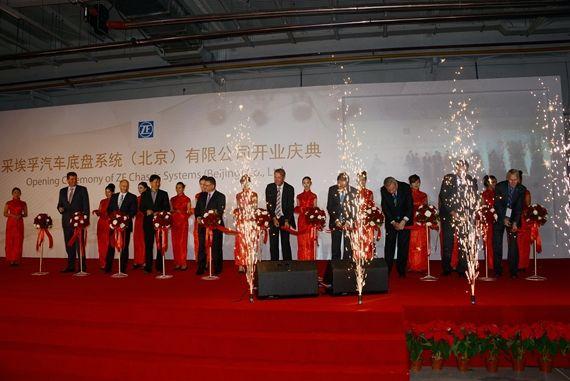 ,采埃孚(ZF)北京新工厂的开业典礼在工厂内正式举行