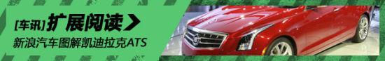 2012北美车展新车图解之凯迪拉克ATS