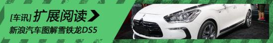 新浪汽车静态图解长安标致雪铁龙DS5