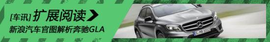 紧凑型SUV新秀 奔驰GLA官图解析