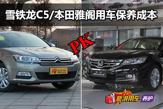 雪铁龙C5/本田雅阁用车保养成本对比