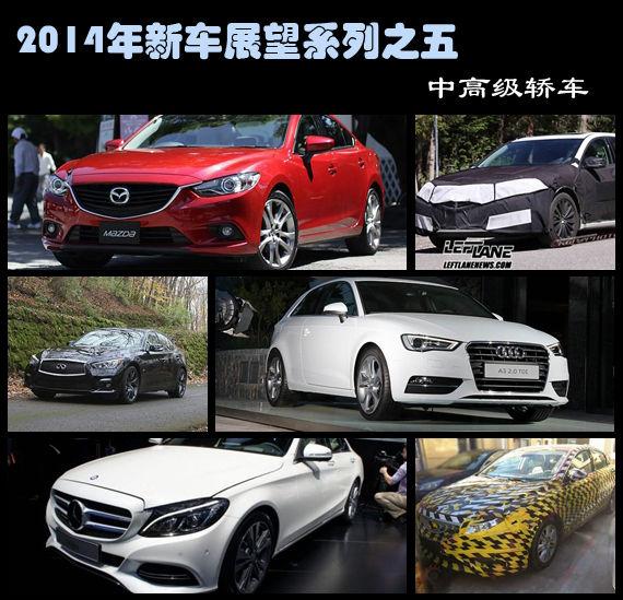 2014年新车展望系列之五 中高级轿车