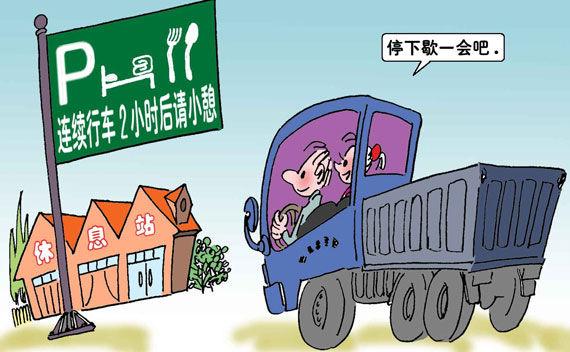 防止疲劳驾驶。(图片源自网络)
