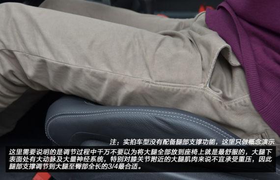 如何调节具备腿部支撑功能的座椅