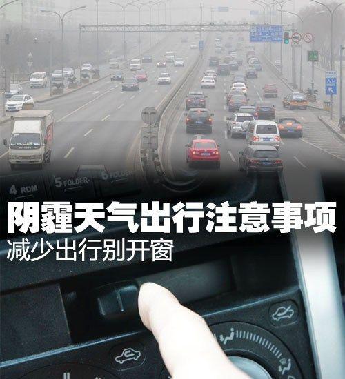 雾天行车注意
