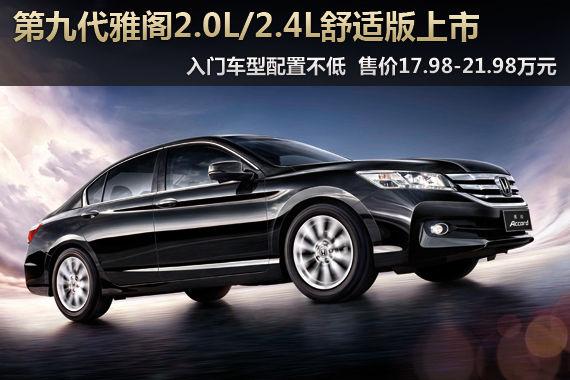 雅阁2.0L/2.4L舒适版 售17.98-21.98万元