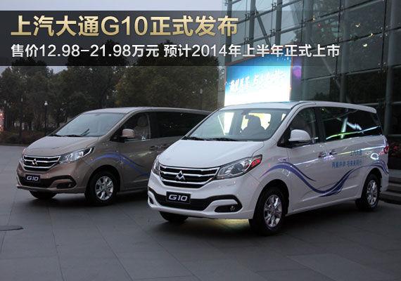 上汽大通G10发布 售价12.98-21.98万元