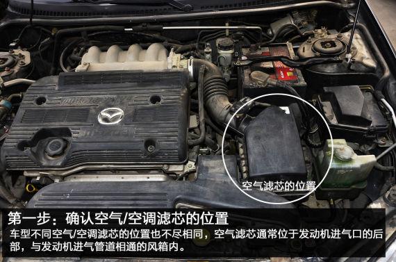 确认空气滤芯的位置