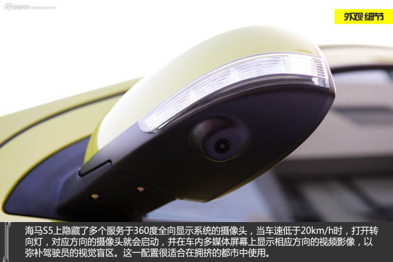 海马S5配备了360度全向显示系统