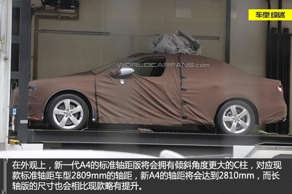 新A4的轴距可能提升到2810mm,长轴版的尺寸也会有所提升