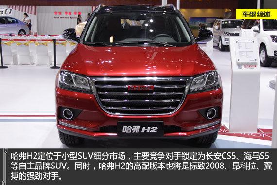 哈弗H2将同时挑战自主品牌与合资品牌的小型SUV车型