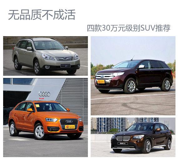 无品质不成活 四款30万元级别SUV推荐