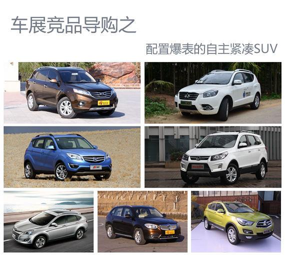 车展竞品导购之 配置爆表的自主紧凑SUV