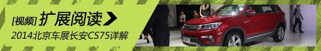 2014北京车展必看车型之长安CS75
