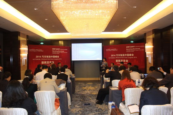 汽车制造中国峰会(APCC 2014)发布会