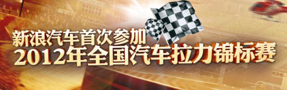 2012年全国汽车拉力锦标赛新浪车队回顾