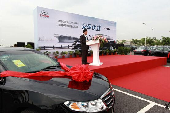 广汽传祺成为军队集中采购首批机关公务车暨交车仪式