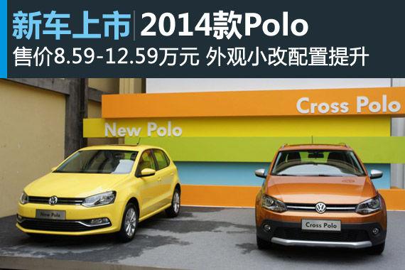 2014款上海大众Polo上市 售8.59万起