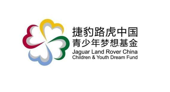 捷豹路虎中国青少年梦想基金Logo