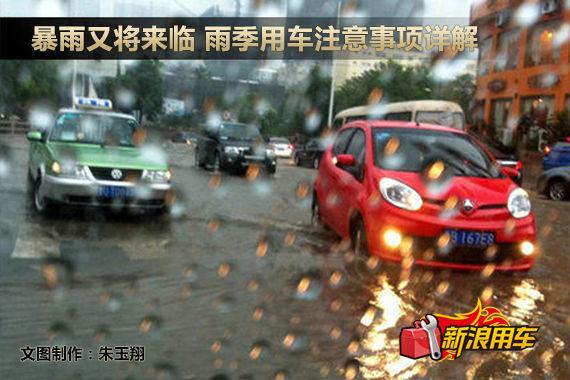 暴雨又将来临 雨季用车注意事项详解