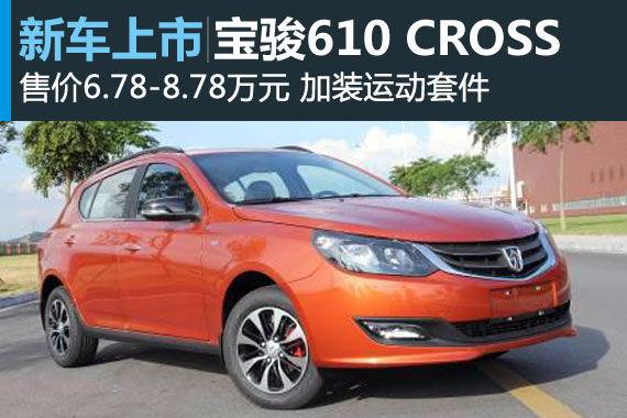 宝骏610 CROSS上市 售价6.78-8.78万元