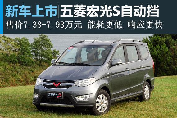 五菱宏光S自动挡上市 售价7.38-7.93万元