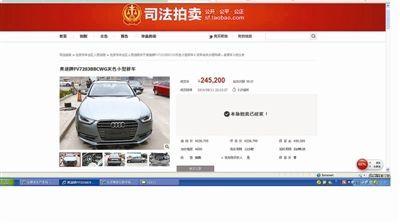 北京法院司法拍卖平台首次拍卖的奥迪轿车,昨晚以245200元的价格拍出
