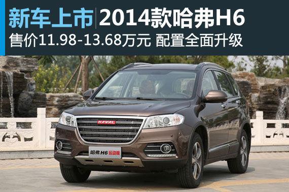 2014款哈弗H6上市 售价11.98-13.68万元