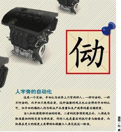 丰田给予了自动化更多人的要素
