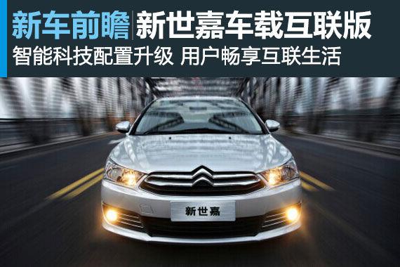 新世嘉车载互联版将于成都车展上市