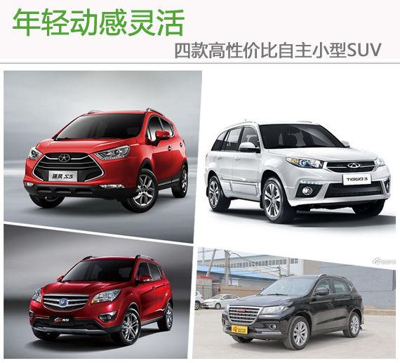 年轻动感灵活 四款高性价比自主小型SUV