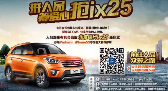 北京现代ix25开启预售
