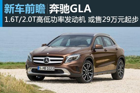 奔驰GLA将在10月20日上市 或售29万起