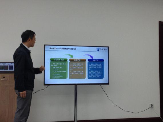 BESK副总蔡春华讲解自主技术能力发展计划