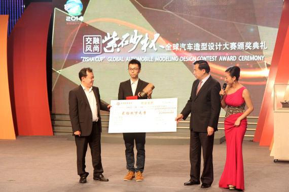 2014全球汽车造型设计大赛颁奖典礼举办