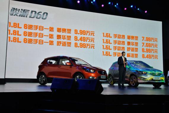 天津一汽汽车有限公司总经理黄春明宣布骏派D60价格